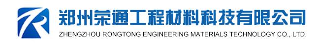 郑州荣通工程材料科技有限公司